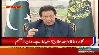 PM Imran Khan Press Conference Today | 8 April 2020 | Aaj News