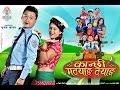 Kanchhi Matyang Tyang Nepali Comedy Official Short Movie Jay