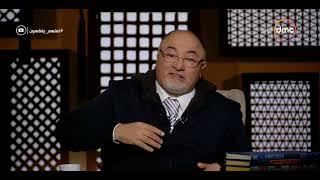 #x202b;لعلهم يفقهون - الشيخ خالد الجندي: المساجد مستهدفة ولابد من تأمينها بالكاميرات#x202c;lrm;