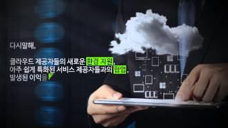 클라우드서비스 (cloud)