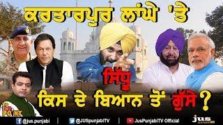 Kartarpur Corridor: Which statement Annoys Navjot Sidhu ? || To The Point || KP Singh || Jus Punjabi