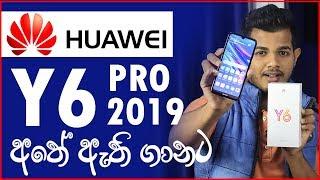 Huawei Y6 Pro 2019 Review in Sri Lanka | Sinhala | | Music Jinni
