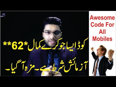 Best Mobile Code for All Pakistani Networks || Kamal Ka Code
