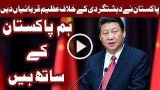 Pakistan Na Dahshatgardi Ka Khilaf Azeem kurbaniya De - China