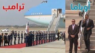 #x202b;10 أختلافات كبيرة بين الرئيس أوباما والرئيس دونالد ترامب !!#x202c;lrm;
