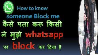 How To Know  Someone Block Me कैसे पता करू किसी ने मुझे Whatsapp पर Block कर दिया है