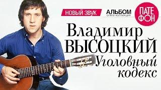 Владимир ВЫСОЦКИЙ на @ПАТЕФОН