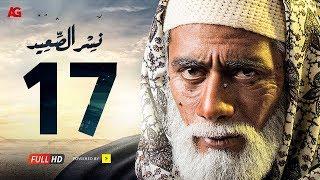 مسلسل نسر الصعيد الحلقة 17 السابعة عشر HD | بطولة محمد رمضان -  Episode 17  Nesr El Sa3ed