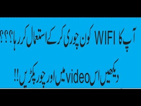 How to check the number of users connected with ptcl wifi connection