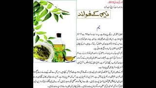 Homeo Azadirachta indica Cure