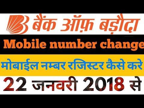 Bank of Baroda me Mobile number change/ Mobile number mobile Registration [ Hindi हिन्दी ]