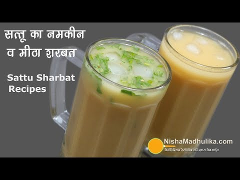 Sattu Sharbat Recipe | Meetha Sattu & Sattu Namkeen Sharbat | मीठा और नमकीन सत्तू