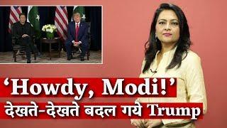 'Howdy, Modi!' देखते-देखते बदल गये Trump