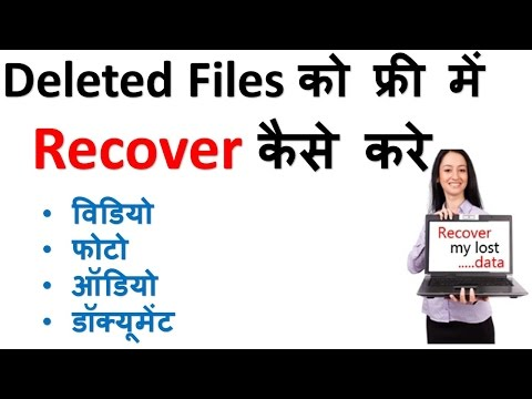 How to Recover Permanently Deleted Files For Free   Hindi/Urdu