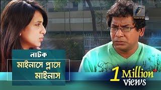 Minus-e Plus-e Minus | Mosharraf Karim, Mim | Natok | Maasranga TV Official | 2017