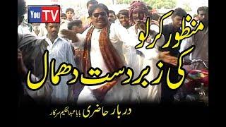 Manzor kirlo zabardast Dhamal Darbar Hazri You TV Kirlo