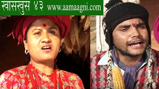Nepali comedy Khas khus 43 (26 january 2017) प्रेमको पुजारी  by www.aamaagni.com