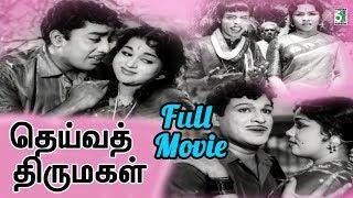 Deiva Thirumagal Tamil Full Movie | Muthuraman | S.A.Ashokan