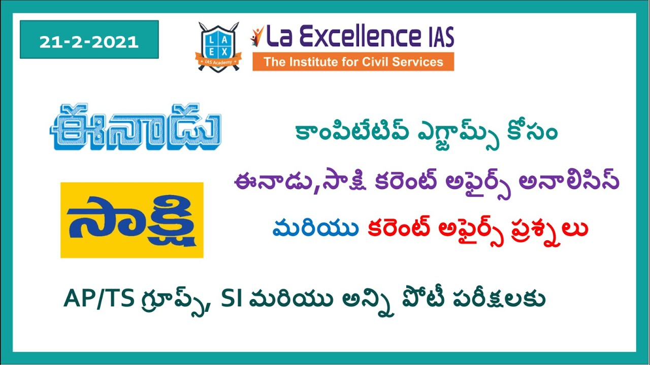Current Affairs (21-2-2021) for Competitive Exams ||Mana La Excellence