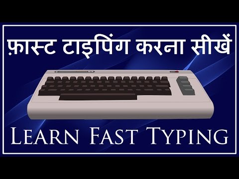 Fast Typing Kaise Karte Hai ? Learn To Type Faster In Hindi Full Guide !