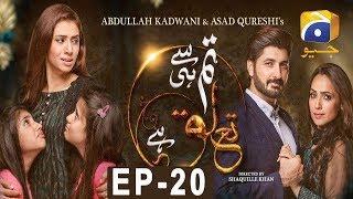 Tum Se Hi Taluq Hai - Episode 20 | HAR PAL GEO
