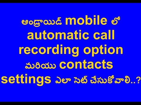 Automatic Call Recording and Contacts Secret Settings options in Android Mobile Phones