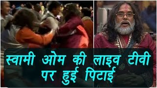 Bigg Boss 10: Swami Om beaten up by public during LIVE TV Show | FilmiBeat