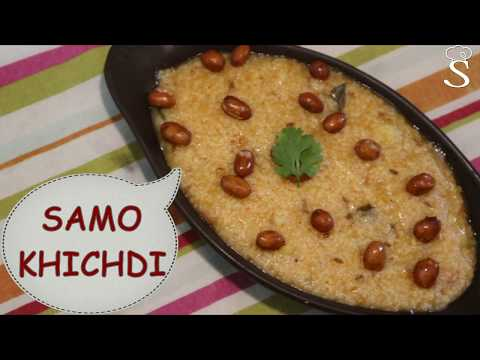 Samo Khichdi recipe | Moraiyo / Moraiya Khichdi Recipe | Fasting Vrat Recipes by Shree's Recipes