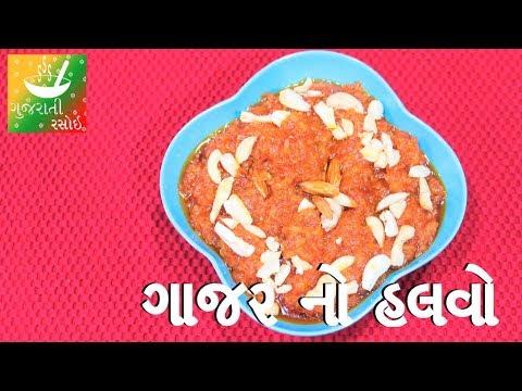 Gajar No Halvo | Gajar Halwa | Recipes In Gujarati [ Gujarati Language] | Gujarati Rasoi