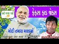 Download Latest New Gujarati Comedy Video On NARENDRA MODI || Kamlesh Prajapati || Gujarati Jokes 2017 New MP3,3GP,MP4
