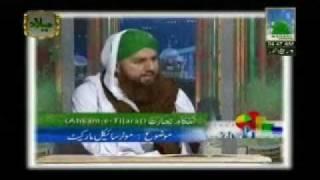 Ahkam e Tijarat - Qiston par Bike (Motorcycle) Bechne ke Ahkam - Faizan of ILyas Qadri