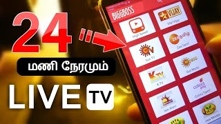 How To Watch Any Cricket Match Live On Android Mobile - PakVim net