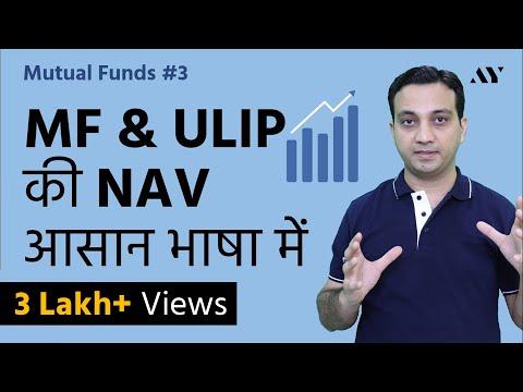 NAV (Net Asset Value) - Mutual Funds & ULIPs (Hindi, 2018)