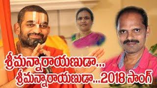 Chinna Jeeyar Swamy  Srimannarayanuda Devotional Song 2018  Ballepalli Mohan  Mdbm