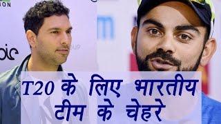 India vs England T2O: Indian squad announces for England