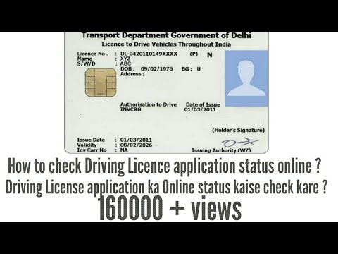 Driving License ka Online status kaise check kare India ?  Check Driving Licence Status ?
