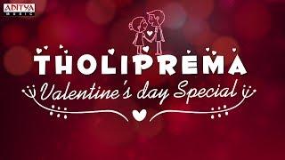 Tholi Prema ♥♥♥ Valentine's Day Special Love Songs ♥♥♥ || Telugu Jukebox Vol.1