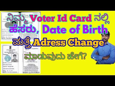 how to change name and address in voter id card after marriage in kannada