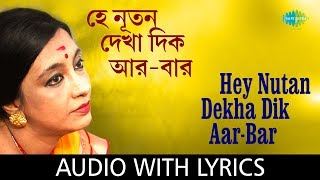 Hey Nutan Dekha Dik Aar Bar With Lyrics , Swagatalakshmi Dasgupta