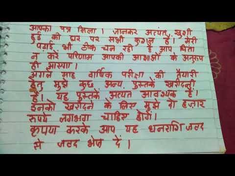 Rupay mangwane ke liye pitaji ko Patra in education channel by ritashu
