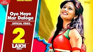 Oye Hoye Mar Daloge | Sikha Raghav | Latest Haryanvi Songs Haryanavi 2019 | NCR Movie | Sonotek