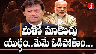 భారత్ తో యుద్ధం💪 చేస్తే ఓడిపోతాం..| Imran Khan Says PAK Could Lose Conventional War With India |