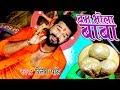 Ritesh Pandey 2018 स परह ट क वर भजन Bam Bhola Baba Bhojpuri Kanwar Geet 2018 mp3