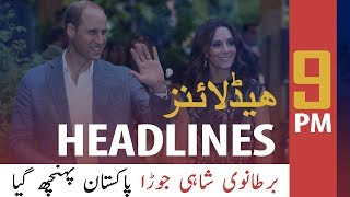 ARY News Headlines | British Royal Couple reach Pakistan | 9 PM | 14 OCT 2019