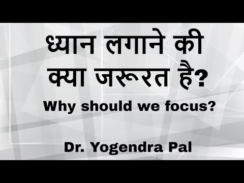 Why should you increase your focus | Hindi / Urdu | Dr. Yogendra Pal