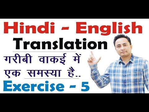 Hindi to English Translation Exercise 5 | Learn English through Hindi | Basic English Grammar
