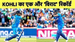 इसलिए Virat Kohli हैं Modern Era Cricket के शहंशाह | Ind vs Pak | #CWC19