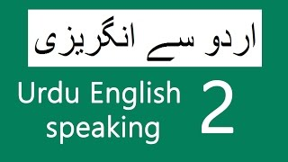 Spoken English Lessons In Urdu:Lesson No 145