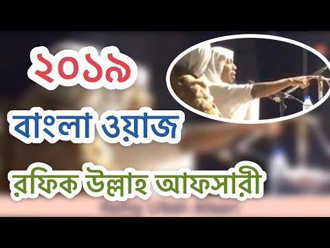 দৌলতপুর সিনিয়র আলিম মাদ্রাসার ২০১৯ সালের ওয়াজ মাহফিল-Rofiq Ullah Afsari