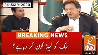 Who is leading Pakistan? Senior Anchor Imran Khan asks a TOUGH question! | 24 March 2020